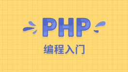 PHP 编程入门
