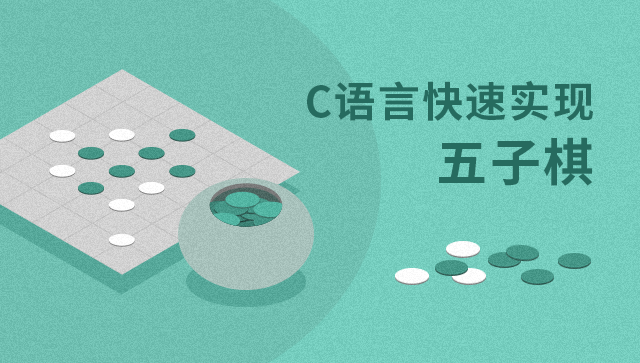 C 语言快速实现五子棋