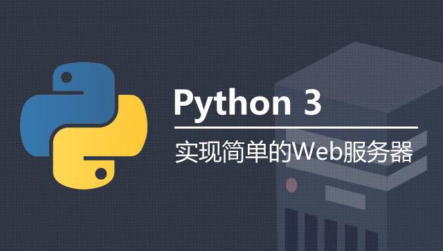 Python3 实现简单的 Web 服务器