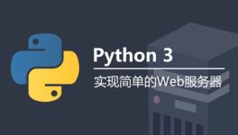 Python 实现简单 Web 服务器