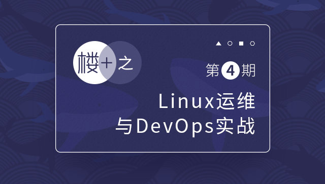楼+之Linux运维与DevOps实战第4期