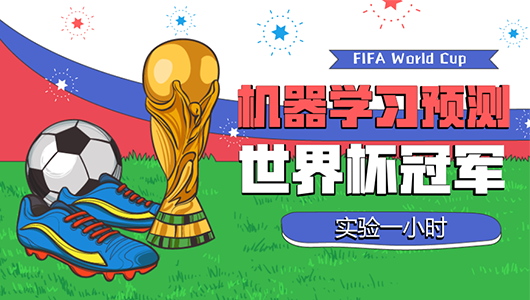 使用机器学习方法预测世界杯冠军