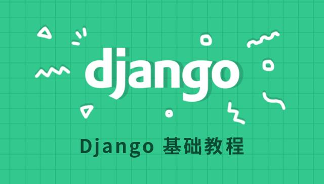 Django 基础教程