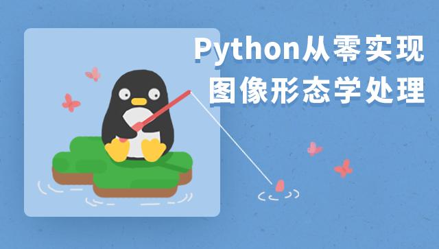 Python从零实现图像形态学处理