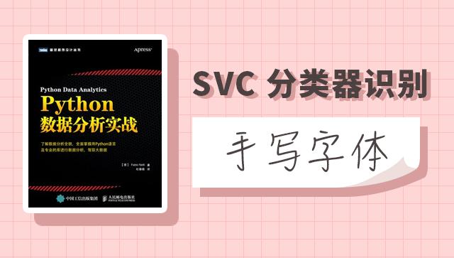 SVC 分类器识别手写字体