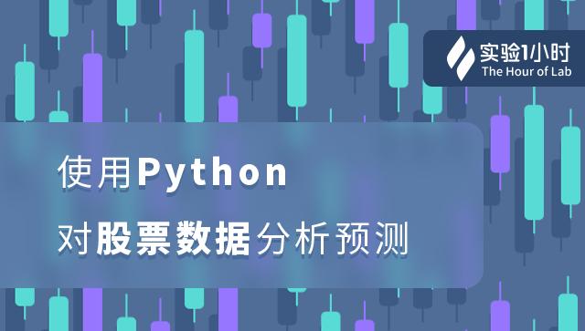 实验1小时|使用 Python 对股票数据分析预测