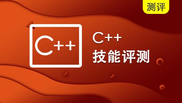 C++ 技能评测