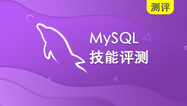 MySQL 技能评测