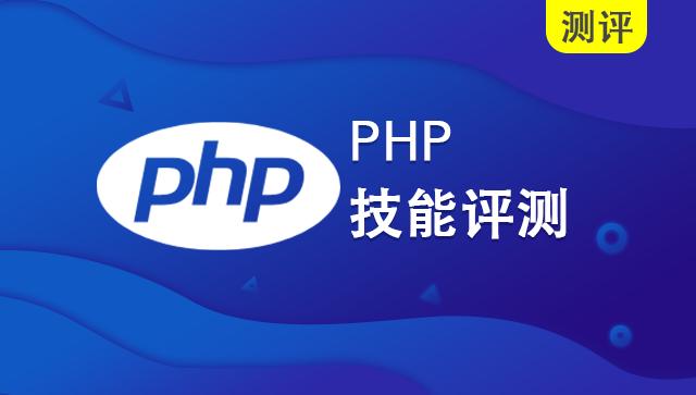 PHP 技能评测