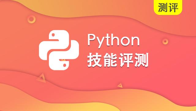 Python 技能评测