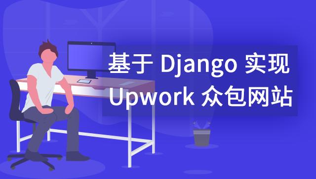 基于 Django 实现 Upwork 众包网站
