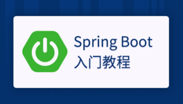 Spring Boot 基础入门
