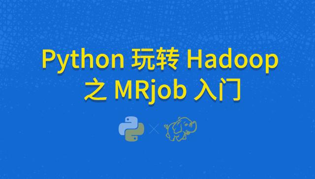 Python玩转Hadoop之MRjob入门