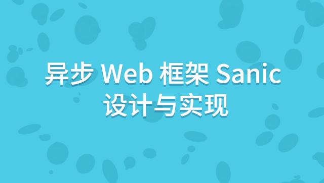 异步 Web 框架 Sanic 设计与实现
