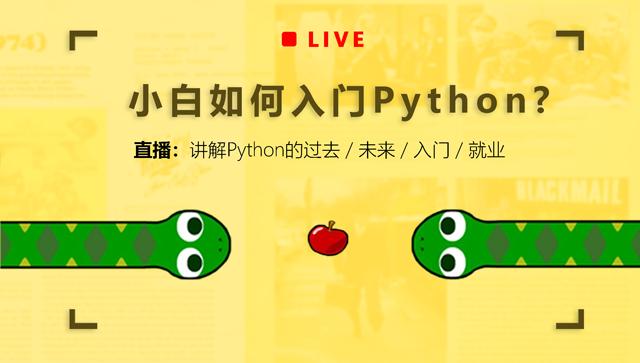楼+系列直播:小白如何入门Python