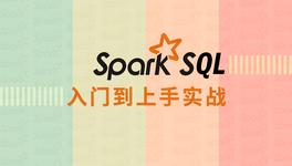 Spark SQL 入门到上手实战
