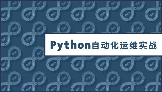Python 自动化运维实战