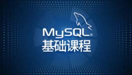 MySQL 基础课程