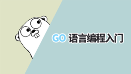 Go 语言简明教程
