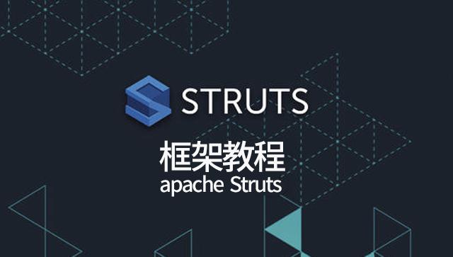 Struts框架教程