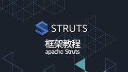Apache Struts 框架基础入门