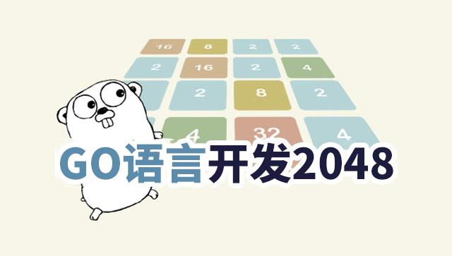 GO语言开发2048