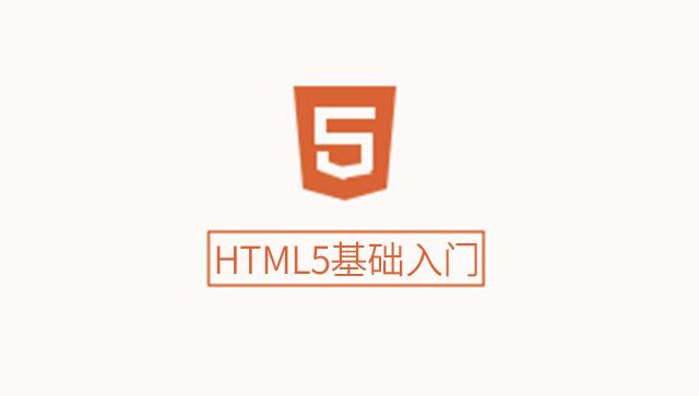 HTML5基础入门