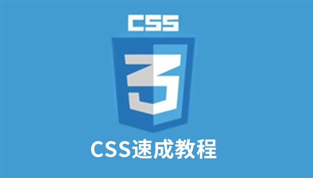 CSS速成教程