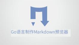 Go 语言实现 Markdown 预览