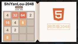 HTML5 实现 2048 游戏