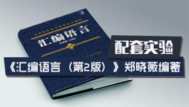 《汇编语言(第2版)》郑晓薇编著配套实验