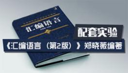汇编语言(第 2 版,郑晓薇著)配套实验