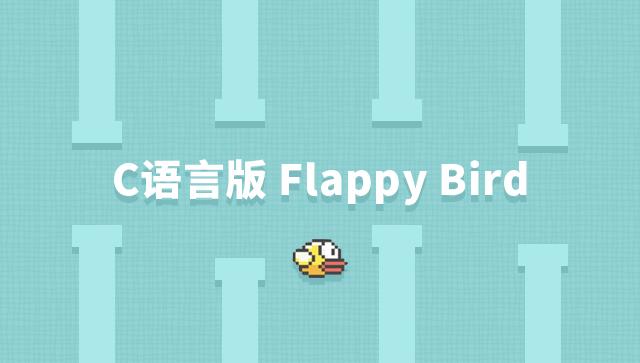 C语言版 Flappy Bird