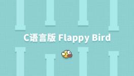 C 语言实现 Flappy Bird 游戏