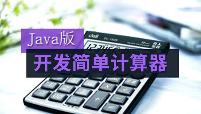Java开发简单的计算器