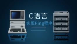 C 语言实现 Ping 命令