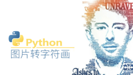 Python 实现图片转字符画