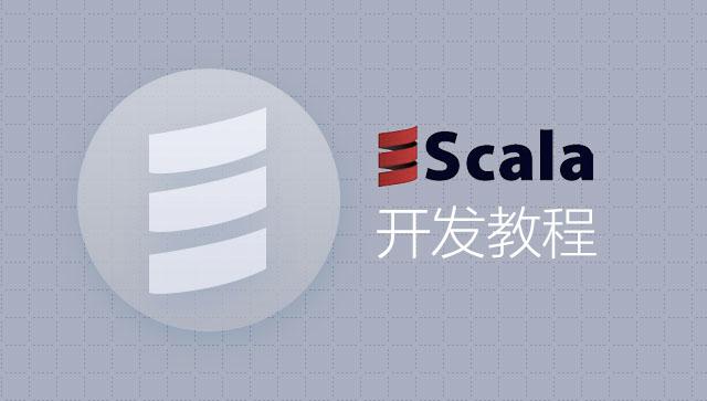Scala 开发教程