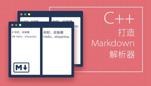 C++ 打造 Markdown 解析器