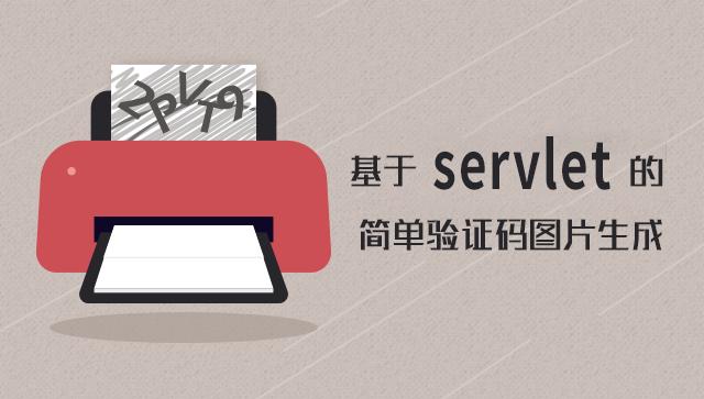 基于 Servlet 的简单验证码图片生成