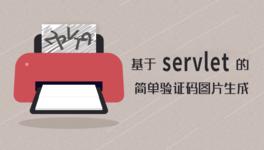 Java Servlet 生成简单验证码图片