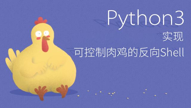 Python3 实现可控制肉鸡的反向Shell