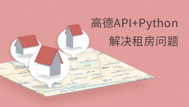 高德API + Python 解决租房问题
