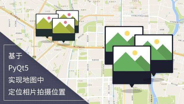 基于PyQt5 实现地图中定位相片拍摄位置