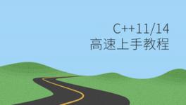 C++11&14 高速上手教程