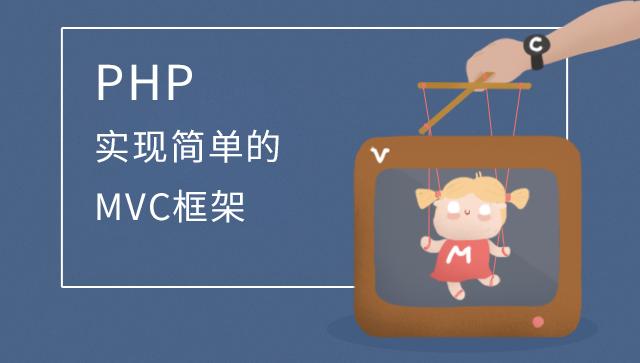 PHP 实现简单的 MVC 框架