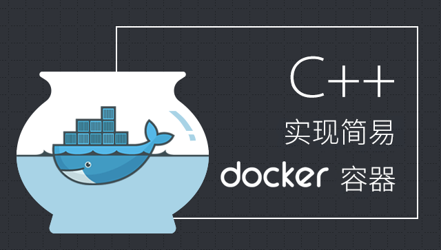 C++ 实现简易 Docker 容器