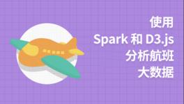 Spark 和 D3.js 分析航班大数据