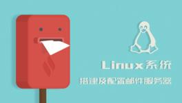 Linux 安装及配置邮件服务器