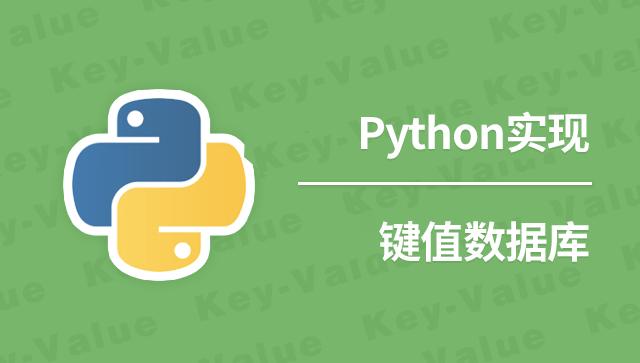 Python3 实现键值数据库